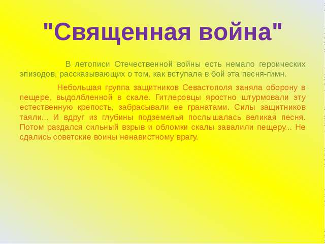 """""""Священная война"""" В летописи Отечественной войны есть немало героических эпиз..."""