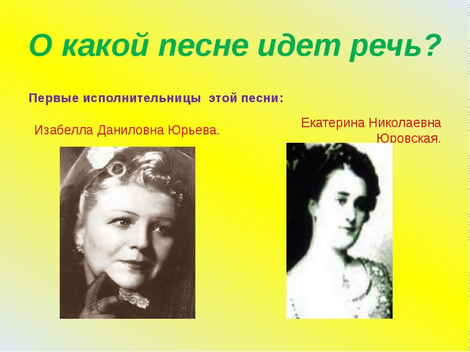 О какой песне идет речь? Первые исполнительницы этой песни: Екатерина Николае...