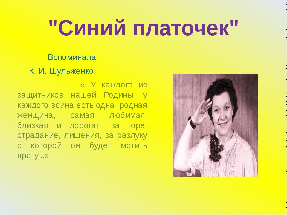 """""""Синий платочек"""" Вспоминала К. И. Шульженко: « У каждого из защитников нашей..."""