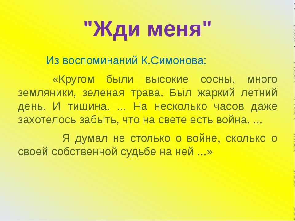"""""""Жди меня"""" Из воспоминаний К.Симонова: «Кругом были высокие сосны, много земл..."""