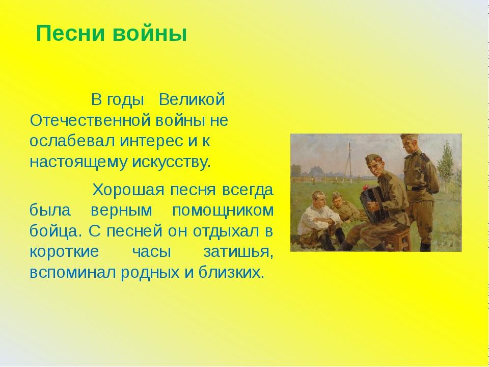Песни войны В годы Великой Отечественной войны не ослабевал интерес и к наст...