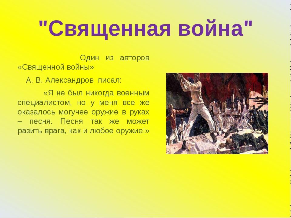 """""""Священная война"""" Один из авторов «Священной войны» А. В. Александров писал:..."""