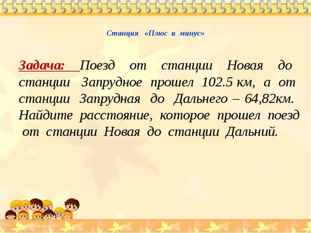 Станция «Плюс и минус» Задача: Поезд от станции Новая до станции Запрудное пр...