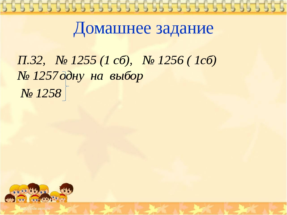 Домашнее задание П.32, № 1255 (1 сб), № 1256 ( 1сб) № 1257одну на выбор № 1258