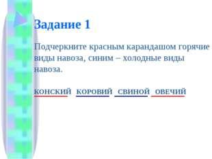 Задание 1 Подчеркните красным карандашом горячие виды навоза, синим – холодны