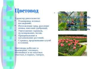 Цветовод Характер деятельности: Планировка зеленых насаждений; Изготовление г