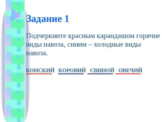 Задание 1 Подчеркните красным карандашом горячие виды навоза, синим – холодны...