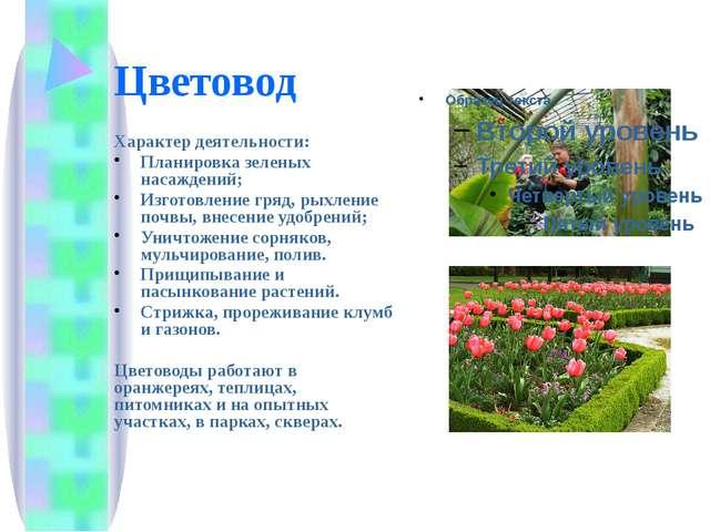 Цветовод Характер деятельности: Планировка зеленых насаждений; Изготовление г...
