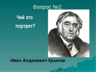 Вопрос №2. Иван Андреевич Крылов Чей это портрет? Чёрное, Белое, Желтое, Крас