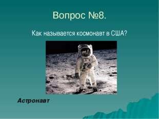 Вопрос №8. Как называется космонавт в США? Астронавт Озеро Байкал и Каспийско