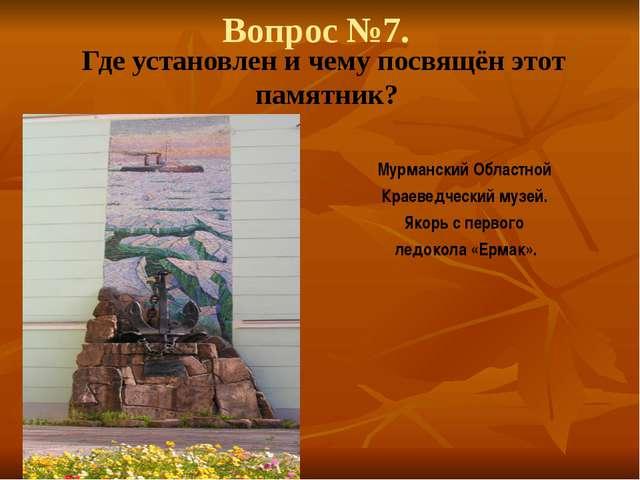 Вопрос №7. Мурманский Областной Краеведческий музей. Якорь с первого ледокола...
