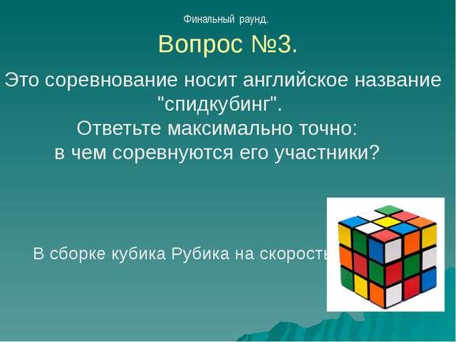 """Вопрос №3. Это соревнование носит английское название """"спидкубинг"""". Ответьте..."""