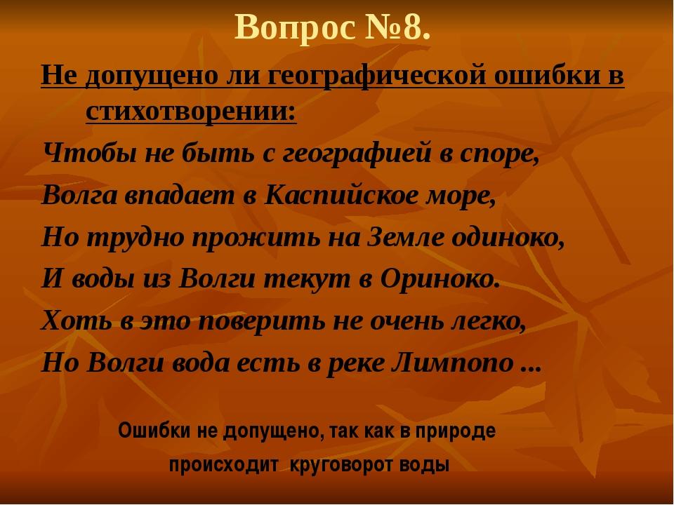 Вопрос №8. Не допущено ли географической ошибки в стихотворении: Чтобы не быт...