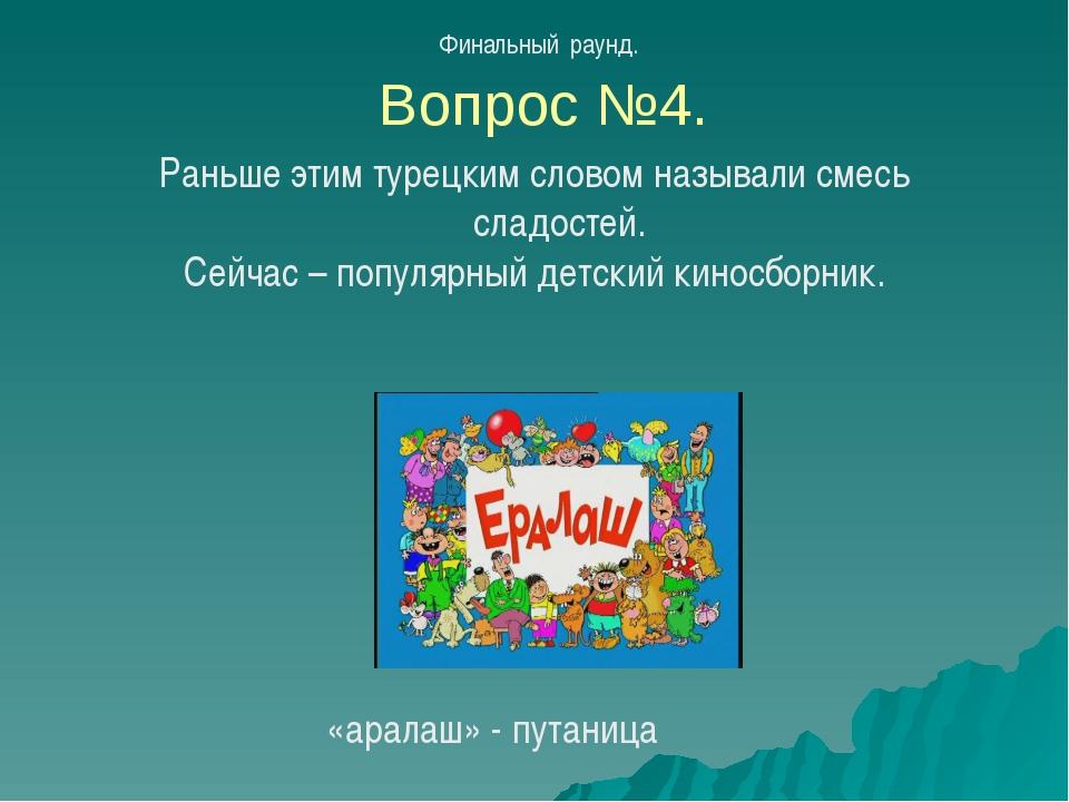 Вопрос №4. Раньше этим турецким словом называли смесь сладостей. Сейчас – поп...