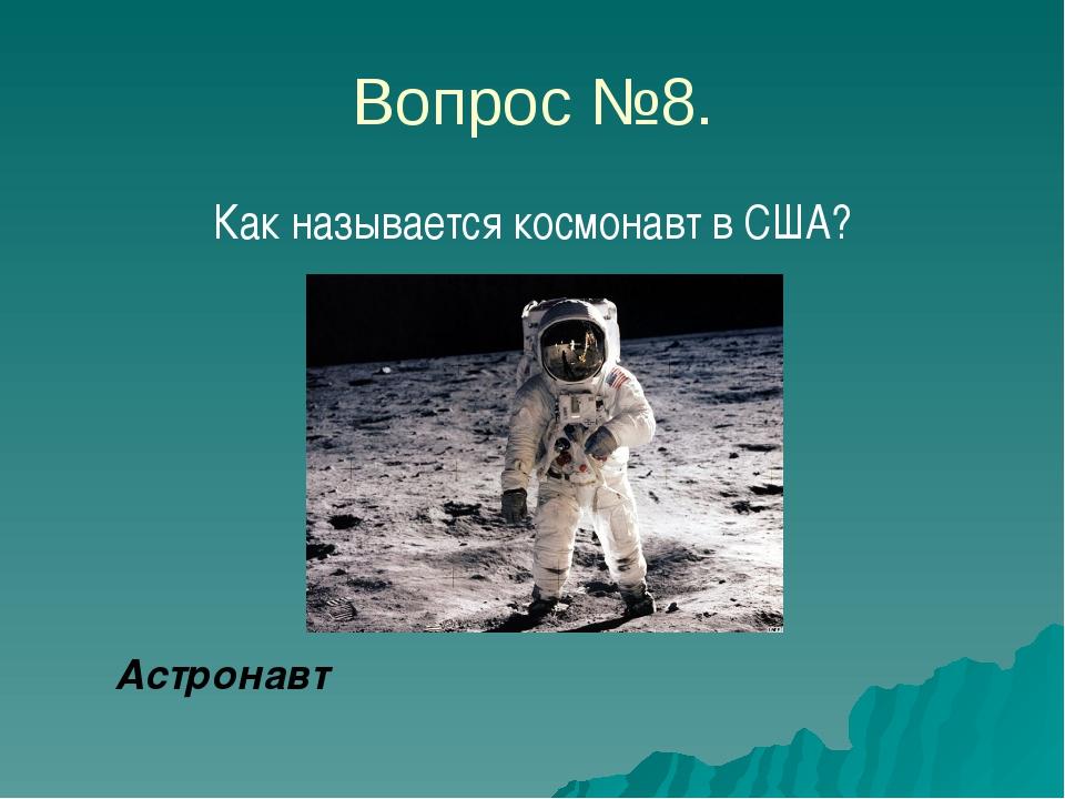 Вопрос №8. Как называется космонавт в США? Астронавт Озеро Байкал и Каспийско...