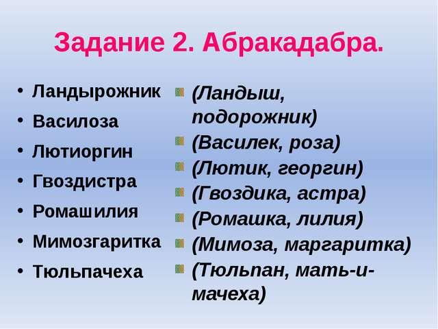 Задание 3.Волшебные часы. Расшифруйте слова, пользуясь циферблатом. 1, 3, 4,...