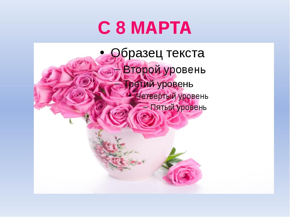 С 8 МАРТА