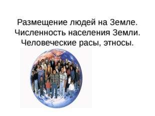 Размещение людей на Земле. Численность населения Земли. Человеческие расы, эт