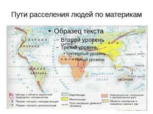 Пути расселения людей по материкам