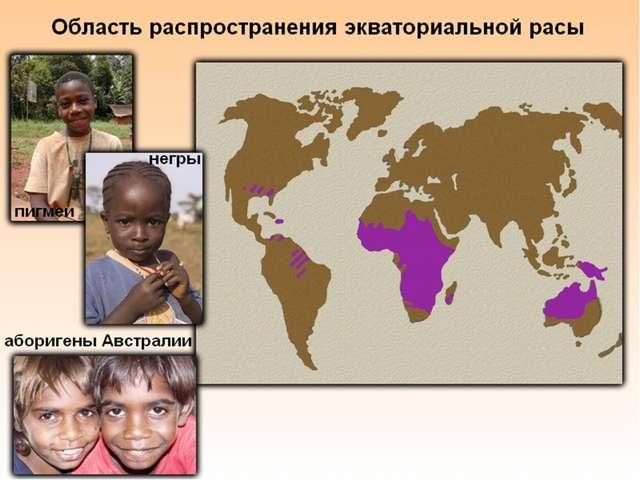 Экваториальная раса