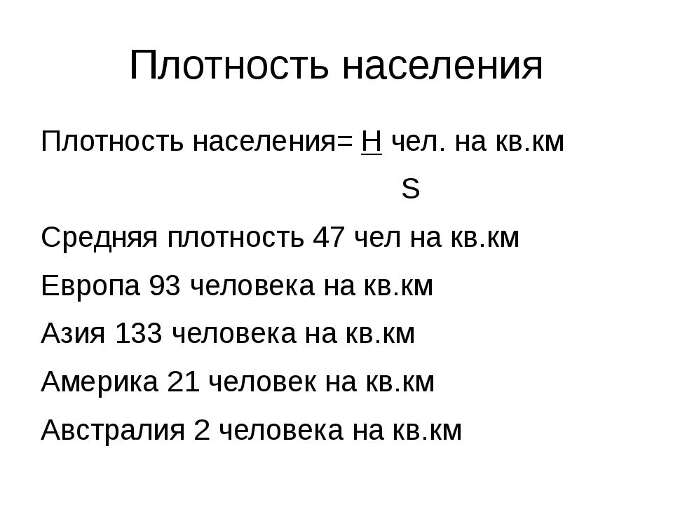 Плотность населения Плотность населения= Н чел. на кв.км S Средняя плотность...