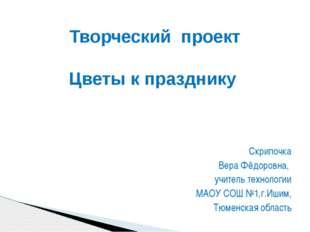 Скрипочка Вера Фёдоровна, учитель технологии МАОУ СОШ №1,г.Ишим, Тюменская об