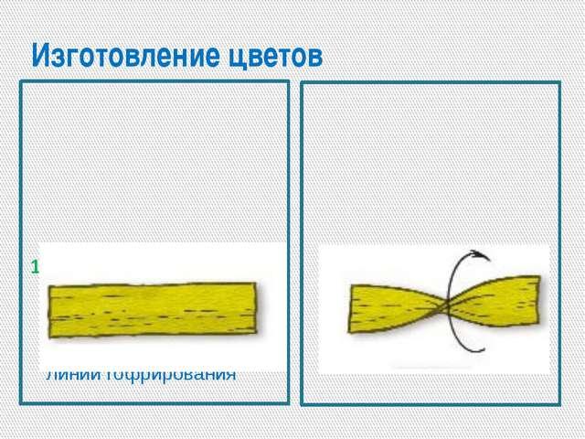 Изготовление цветов 1. Отрежьте 6 полос гофрированной бумаги размером 5×18 см...