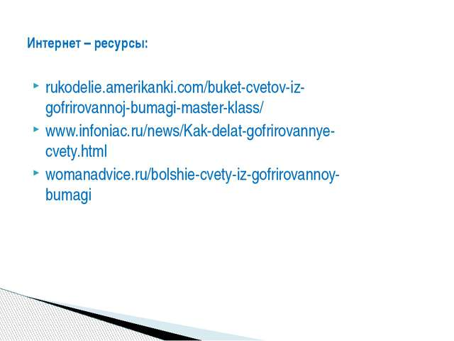 rukodelie.amerikanki.com/buket-cvetov-iz-gofrirovannoj-bumagi-master-klass/ w...