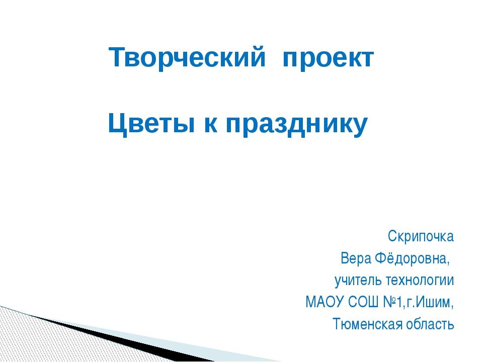 Скрипочка Вера Фёдоровна, учитель технологии МАОУ СОШ №1,г.Ишим, Тюменская об...