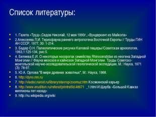 Список литературы: 1. Газета «Труд»,Седов Николай, 12 мая 1990г.,»Вундеркинт