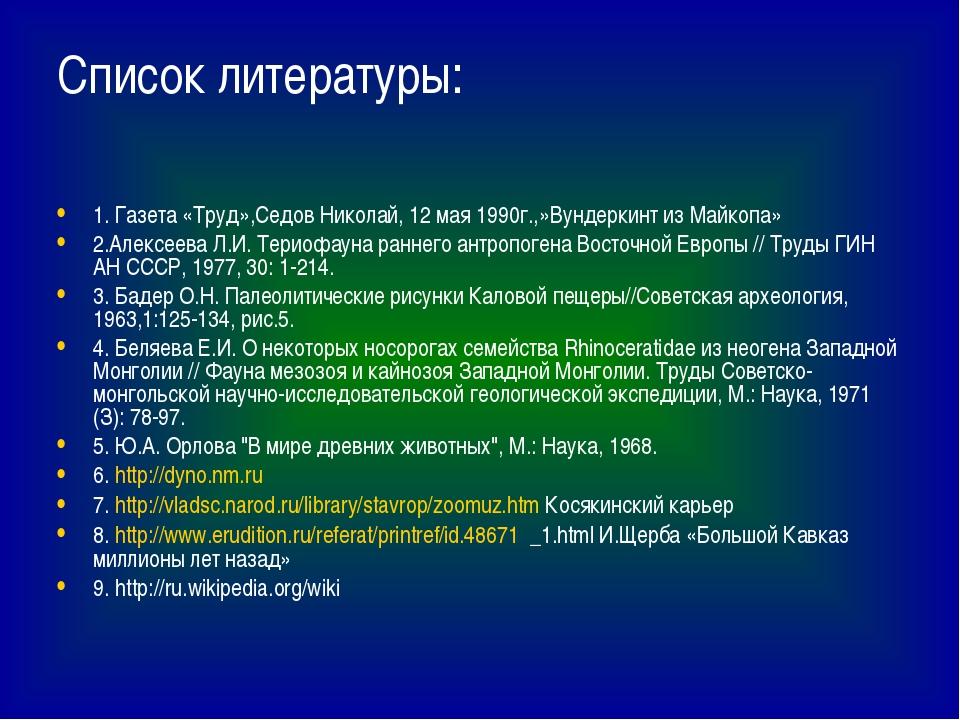 Список литературы: 1. Газета «Труд»,Седов Николай, 12 мая 1990г.,»Вундеркинт...