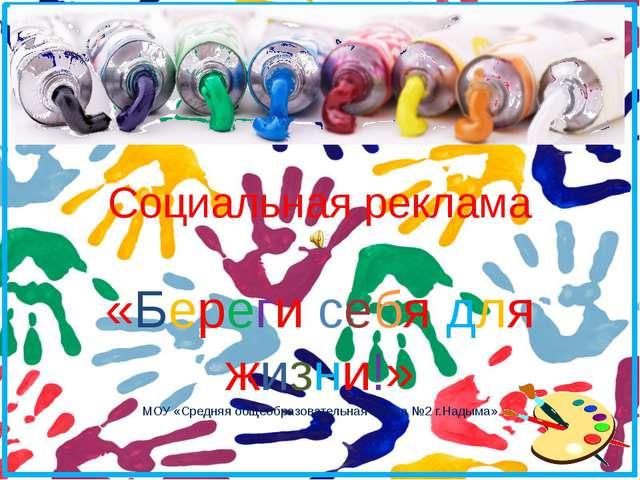 Социальная реклама «Береги себя для жизни!» МОУ «Средняя общеобразовательная...
