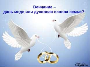 Венчание – дань моде или духовная основа семьи?