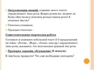 Работа с текстами в группах: Анализ текста упр. 36 – Ю.Казаков, «Голубое и зе