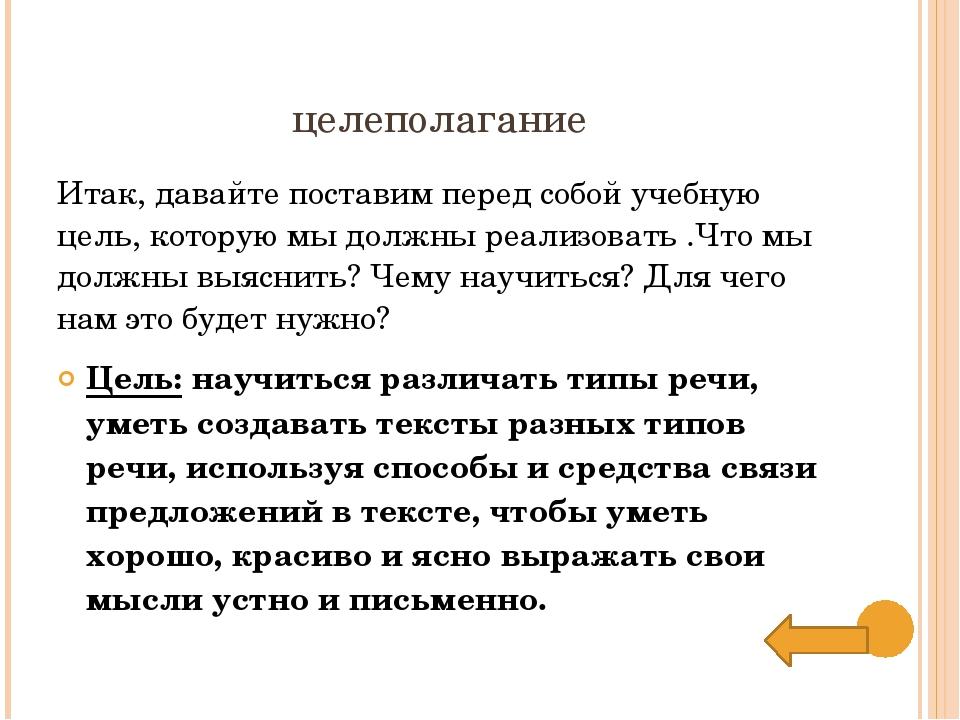 Актуализация знаний. Таблица способов и средств связи предложений в тексте,...