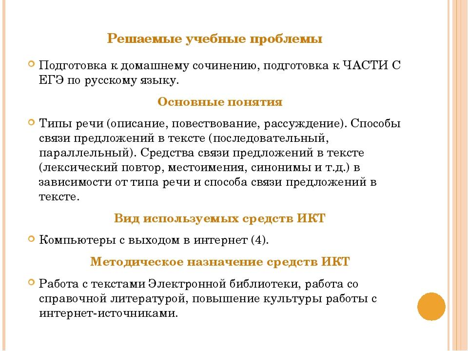 Решаемые учебные проблемы Подготовка к домашнему сочинению, подготовка к ЧАСТ...