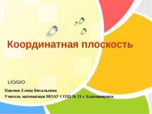 Павлюк Елена Витальевна Учитель математики МОАУ СОШ № 11 г. Благовещенск Коор