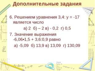 Дополнительные задания 6. Решением уравнения 3,4: у = -17 является число а) 2