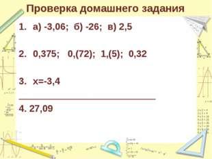 Проверка домашнего задания а) -3,06; б) -26; в) 2,5 0,375; 0,(72); 1,(5); 0,3