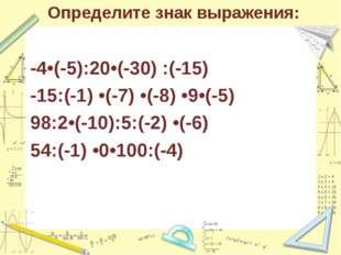 Определите знак выражения: -4•(-5):20•(-30) :(-15) -15:(-1) •(-7) •(-8) •9•(-