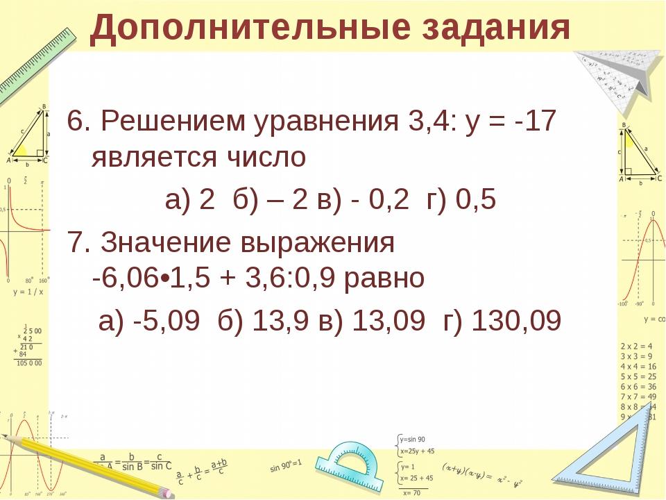 Дополнительные задания 6. Решением уравнения 3,4: у = -17 является число а) 2...