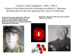 Абрамов Семен Трофимович (1906г. -1994г.) Родился в Новосибирской области Ви