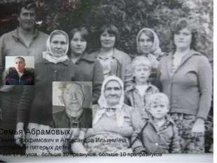 Семья Абрамовых Семен Трофимович и Александра Ильинична воспитали пятерых дет