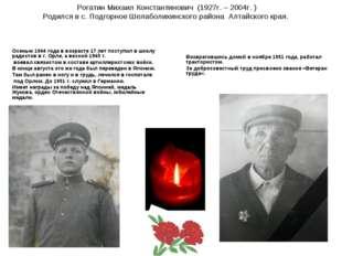 Рогатин Михаил Константинович (1927г. – 2004г. ) Родился в с. Подгорное Шела