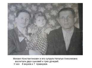 Михаил Константинович и его супруга Наталья Анисимовна воспитали двух сыновей