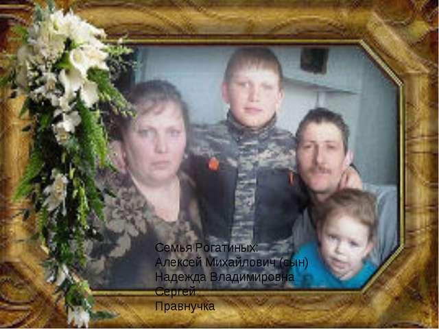 Семья Рогатиных: Алексей Михайлович (сын) Надежда Владимировна Сергей Правнучка