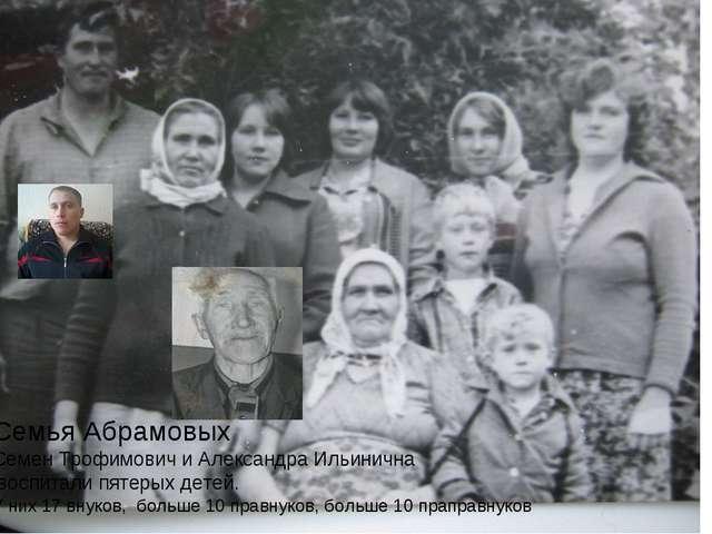 Семья Абрамовых Семен Трофимович и Александра Ильинична воспитали пятерых дет...