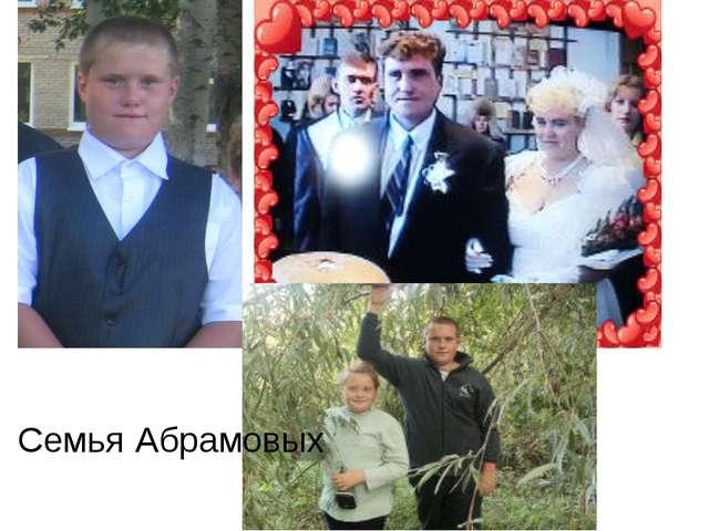 Семья Абрамовых
