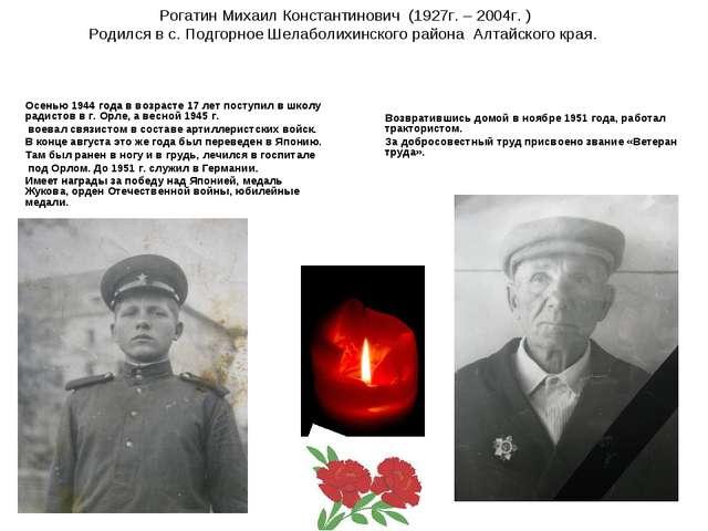 Рогатин Михаил Константинович (1927г. – 2004г. ) Родился в с. Подгорное Шела...