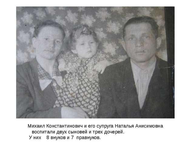 Михаил Константинович и его супруга Наталья Анисимовна воспитали двух сыновей...